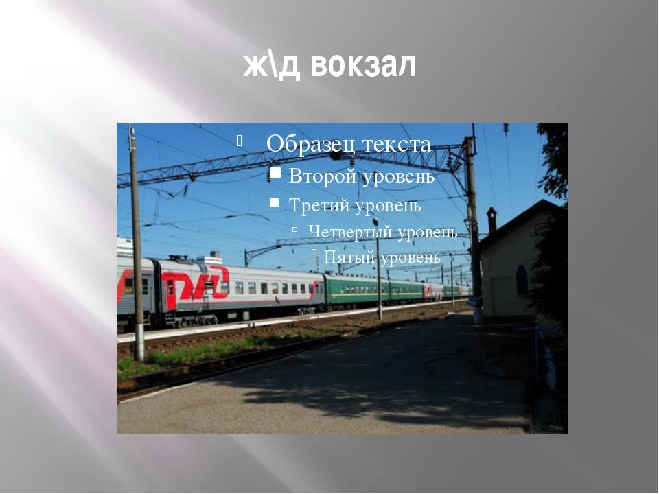 ж\д вокзал