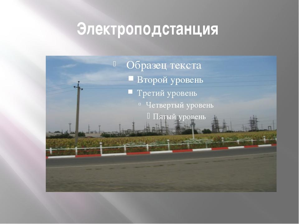 Электроподстанция