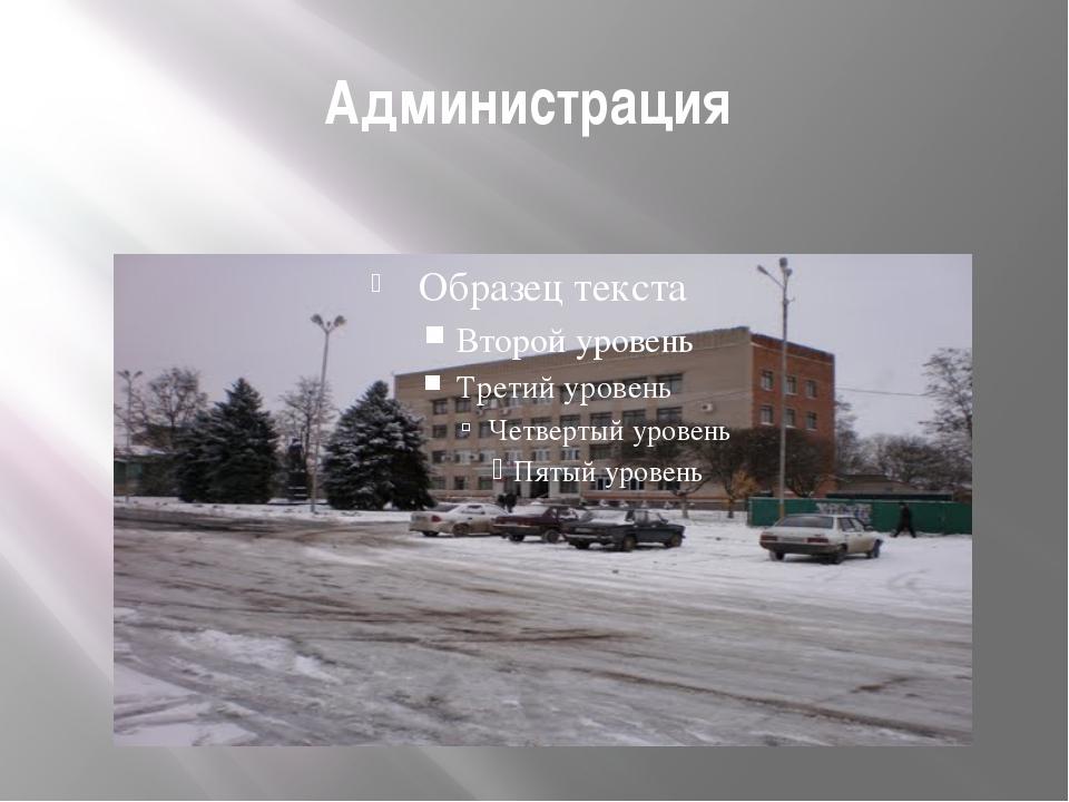 Администрация