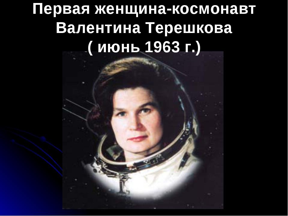 Первая женщина-космонавт Валентина Терешкова ( июнь 1963 г.)