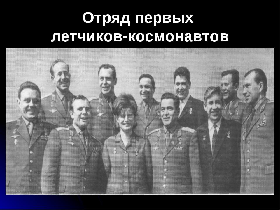 Отряд первых летчиков-космонавтов