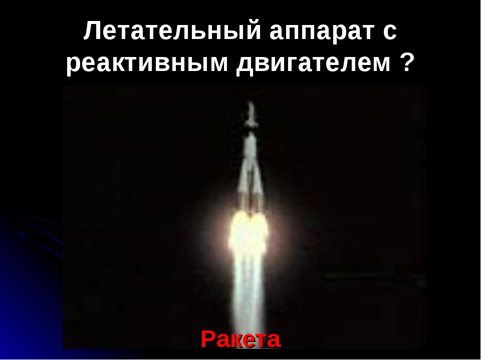 Летательный аппарат с реактивным двигателем ? Ракета