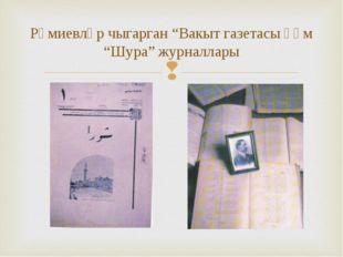 """Рәмиевләр чыгарган """"Вакыт газетасы һәм """"Шура"""" журналлары"""