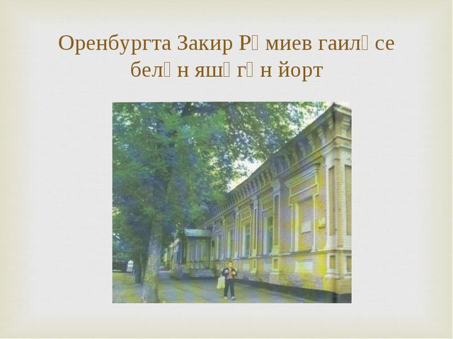 Оренбургта Закир Рәмиев гаиләсе белән яшәгән йорт