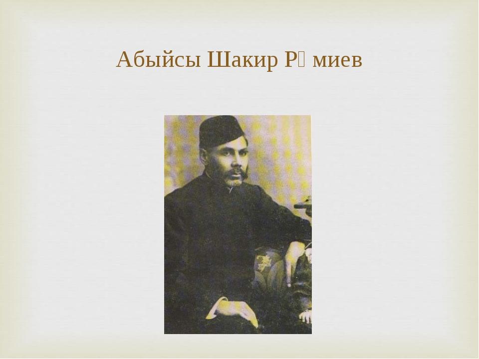 Абыйсы Шакир Рәмиев