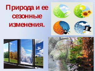Природа и ее сезонные изменения.
