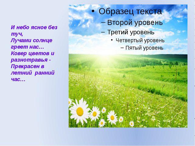 И небо ясное без туч, Лучами солнце греет нас… Ковер цветов и разнотравья - П...