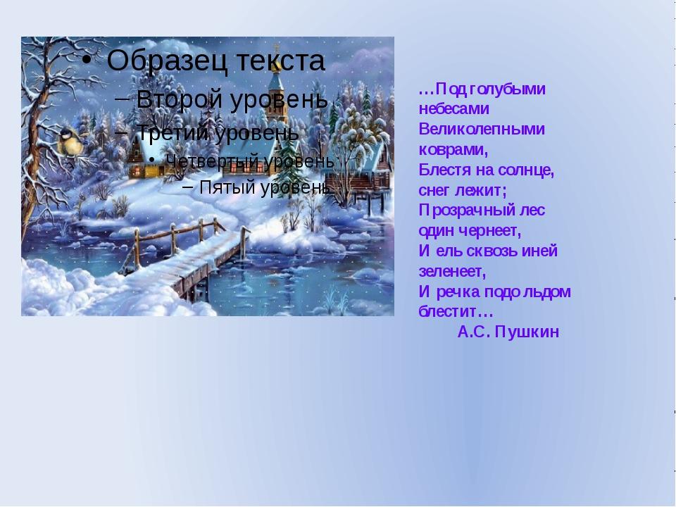 …Под голубыми небесами Великолепными коврами, Блестя на солнце, снег лежит; П...