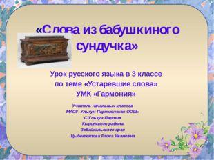 «Слова из бабушкиного сундучка» Урок русского языка в 3 классе по теме «Устар