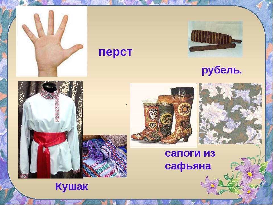 перст сапоги из сафьяна Кушак . рубель.