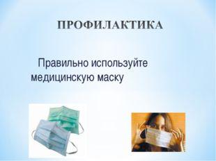 Правильно используйте медицинскую маску