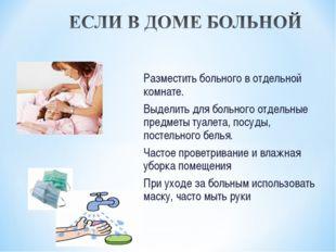 Разместить больного в отдельной комнате. Выделить для больного отдельные пред