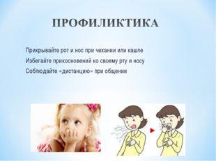 Прикрывайте рот и нос при чихании или кашле Избегайте прикосновений ко своему