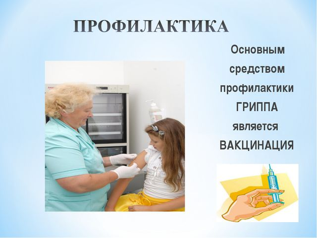 Основным средством профилактики ГРИППА является ВАКЦИНАЦИЯ