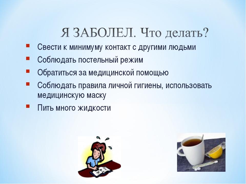 Свести к минимуму контакт с другими людьми Соблюдать постельный режим Обратит...