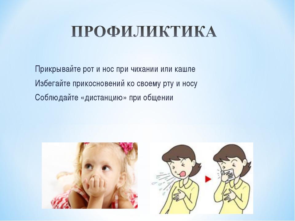 Прикрывайте рот и нос при чихании или кашле Избегайте прикосновений ко своему...