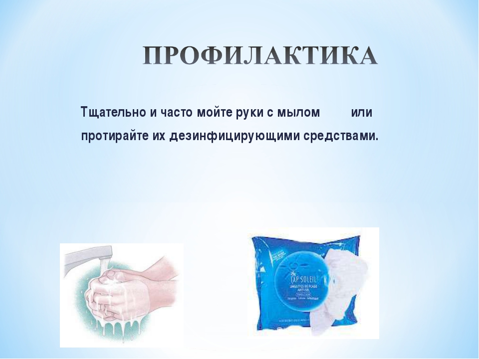 Тщательно и часто мойте руки с мылом или протирайте их дезинфицирующими средс...