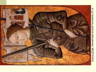 Жанна д'Арк, миниатюра второй половины XVв.