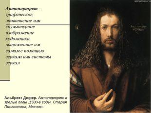Автопортрет- графическое, живописное или скульптурное изображение художника,