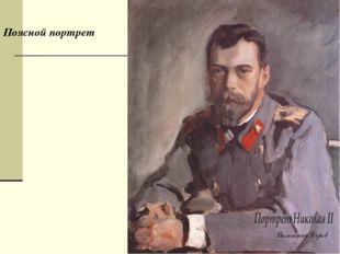 Поясной портрет