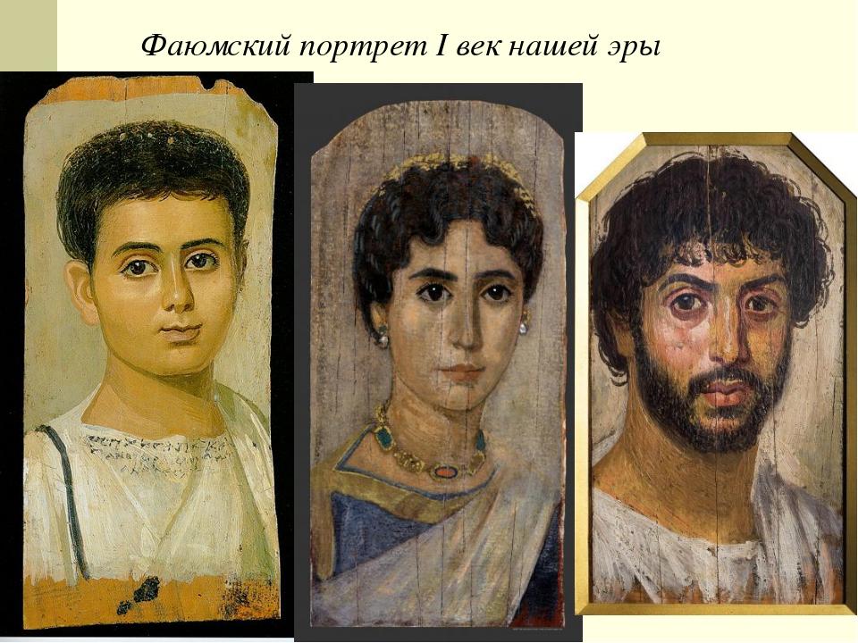 Фаюмский портрет I век нашей эры