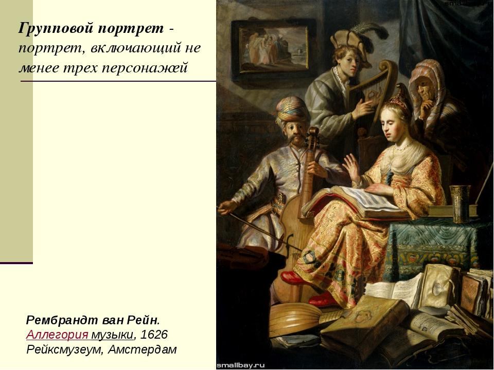 Групповой портрет- портрет, включающий не менее трех персонажей Рембрандт ва...