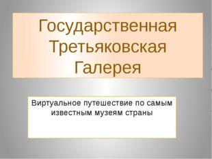 Государственная Третьяковская Галерея Виртуальное путешествие по самым извест