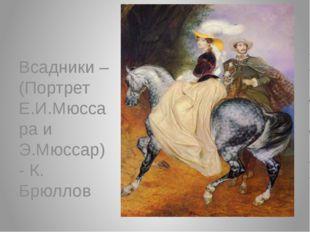 Всадники – (Портрет Е.И.Мюссара и Э.Мюссар) - К. Брюллов