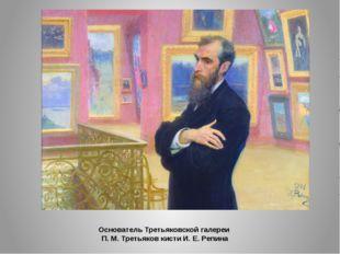 Основатель Третьяковской галереи П. М. Третьяков кисти И. Е. Репина
