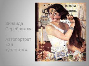 Зинаида Серебрякова. Автопортрет «За туалетом»