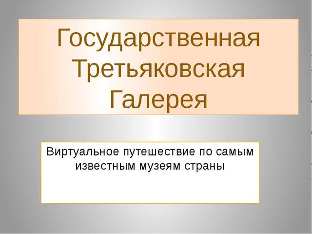 Государственная Третьяковская Галерея Виртуальное путешествие по самым извест...