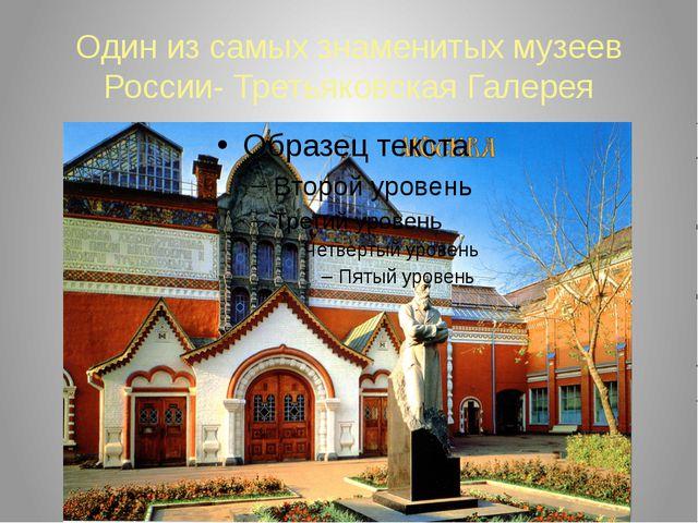 Один из самых знаменитых музеев России- Третьяковская Галерея