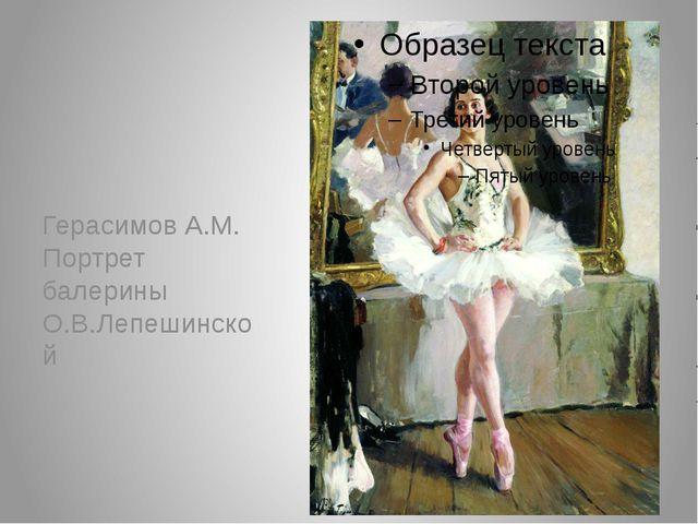 Герасимов А.М. Портрет балерины О.В.Лепешинской