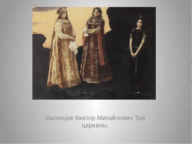 Васнецов Виктор Михайлович Три царевны.