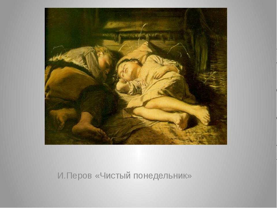 И.Перов «Чистый понедельник»