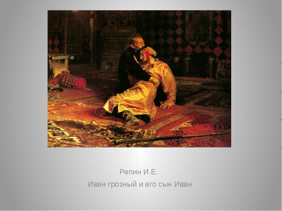 Репин И.Е. Иван грозный и его сын Иван