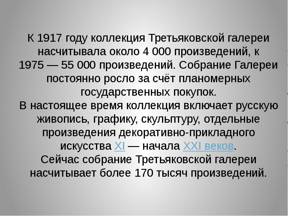 К 1917 году коллекция Третьяковской галереи насчитывала около 4 000 произведе...