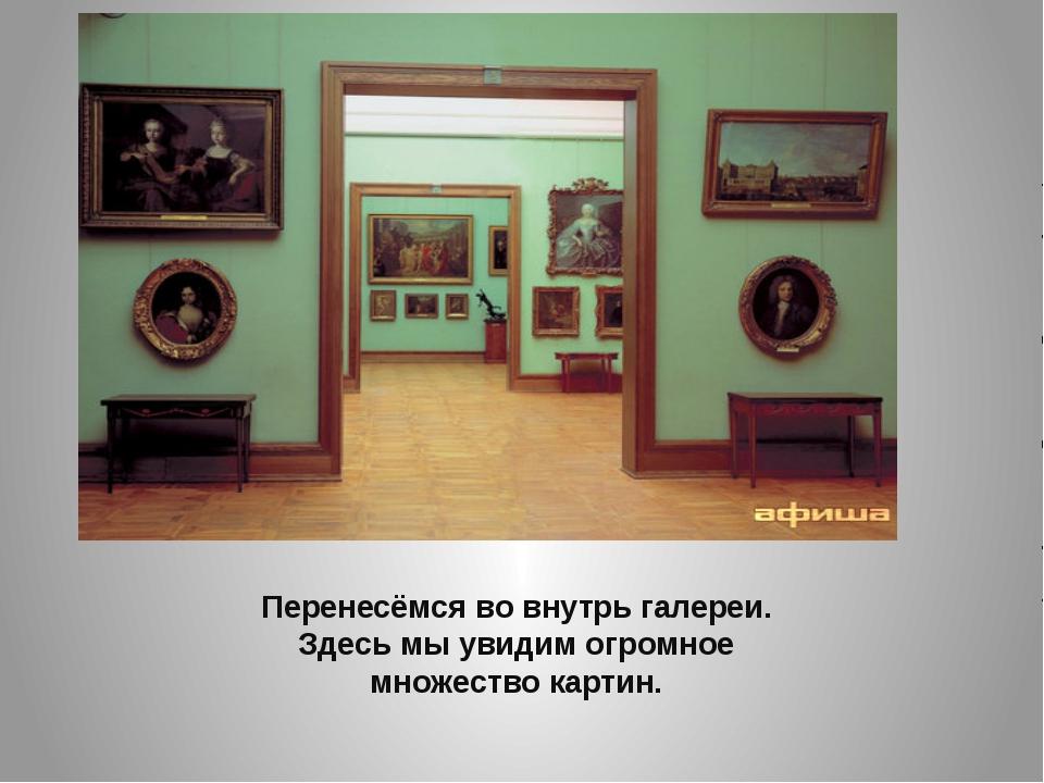Перенесёмся во внутрь галереи. Здесь мы увидим огромное множество картин.