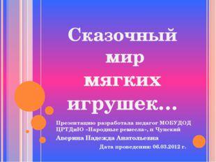 Презентацию разработала педагог МОБУДОД ЦРТДиЮ «Народные ремесла», п Чунский