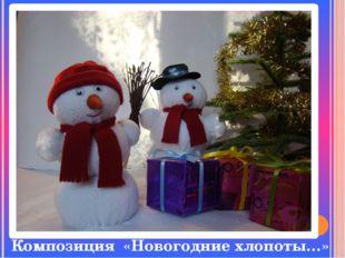 Композиция «Новогодние хлопоты…»