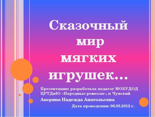 Презентацию разработала педагог МОБУДОД ЦРТДиЮ «Народные ремесла», п Чунский...