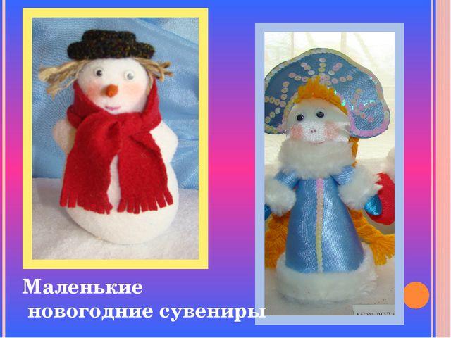 Маленькие новогодние сувениры