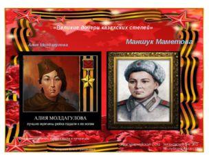 «Великие дочери казахских степей» Алия Молдагулова Подготовила: учитель русск