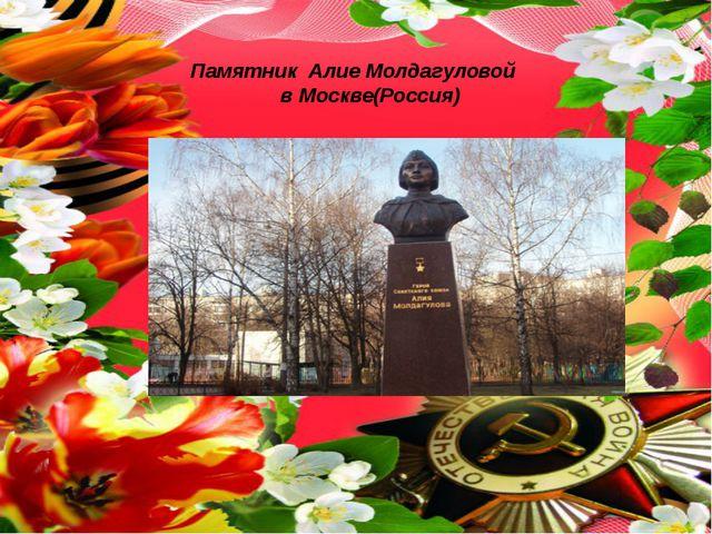Памятник Алие Молдагуловой в Москве(Россия)