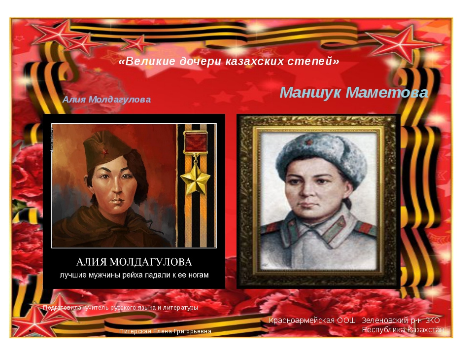 «Великие дочери казахских степей» Алия Молдагулова Подготовила: учитель русск...