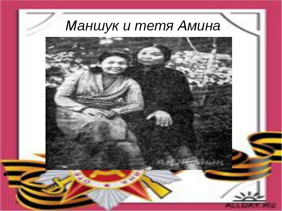 Маншук и тетя Амина