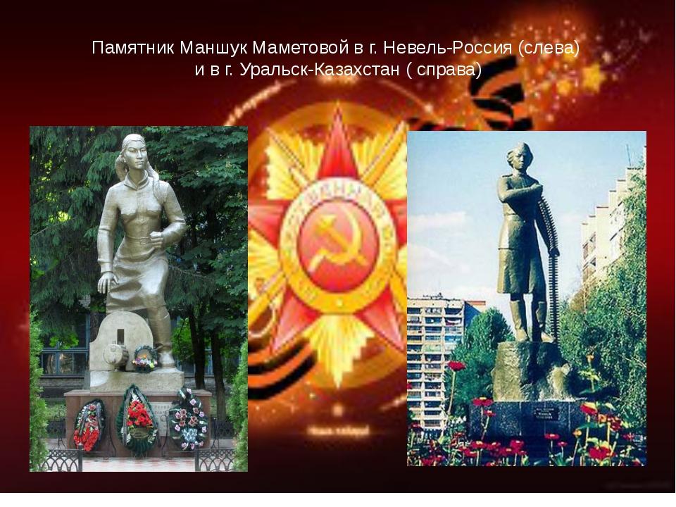 Памятник Маншук Маметовой в г. Невель-Россия (слева) и в г. Уральск-Казахстан...