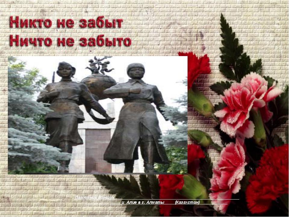 Памятник Маншук и Алие в г. Алматы (Казахстан)