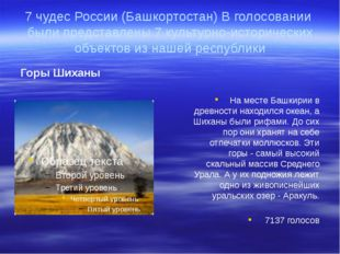 7 чудес России (Башкортостан) В голосовании были представлены 7 культурно-ист