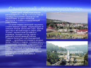 Санаторий «Красноусольск» Санаторий «Красноусольск» расположился в 140 км к ю